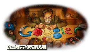 Happy_google2008